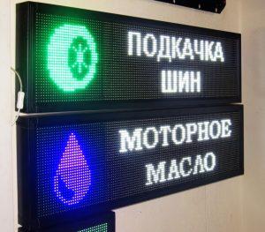 Рекламная информация на светодиодном табло АЗС