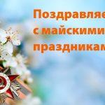 Коллектив АЗС-Сервис-Казань поздравляет с майскими праздниками!