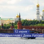 Поздравляем с Днем России