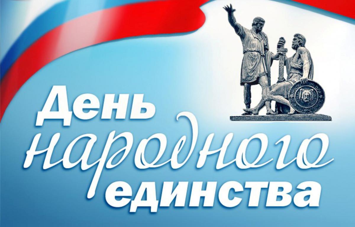 Поздравляем с днем народного единства АЗС сервис казань