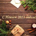 Сердечно поздравляем с Новым 2021 годом!